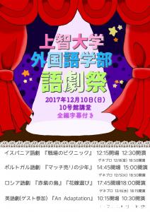 2017語劇祭ポスター-212x300