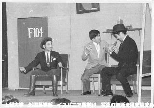 1962年 | 上智大学外国語学部イ...