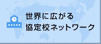 バナー:協定校は世界各地に!
