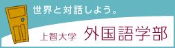 バナー:上智大学外国語学部