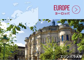 画像:ヨーロッパ