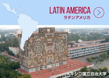 画像:ラテンアメリカ