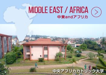 画像:中東・アフリカ