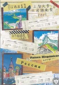 porugeki2011-1