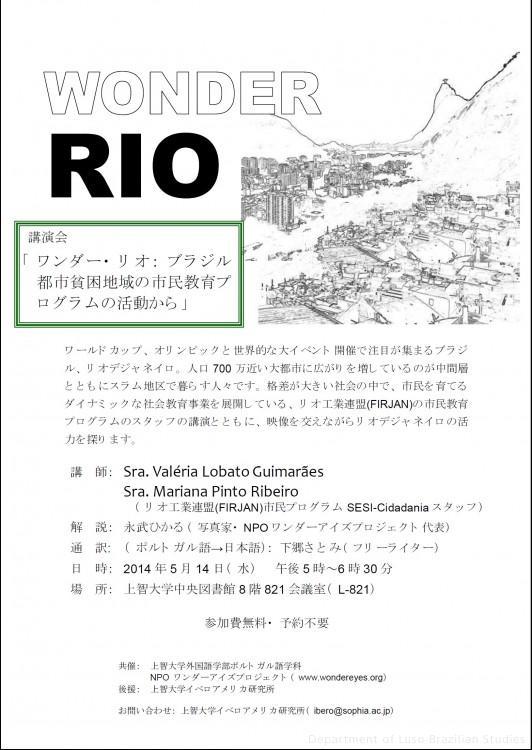 WONDER RIO講演会チラシ