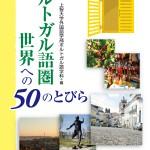 『ポルトガル語圏世界への50のとびら』表紙画像