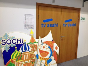 ソチにあるテレビ朝日のオフィスセンター