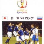 筆者が購入した2002年W杯、日本vs.ロシア戦のDVDパッケージ