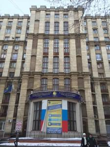 ロシア国立人文大学