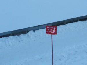 歩行横断禁止の立て看板