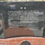 哈爾濱学院記念碑の碑誌