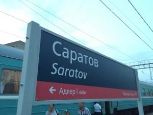 夜が明けてロシア最初の駅、サラトフに到着。駅に着いたら「♪ドーソドソレー」のロシア国鉄のチャイムが!めっちゃ感動しました。