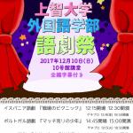 2017語劇祭ポスター
