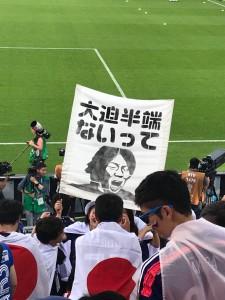 (エカテリンブルクで日本戦を観戦した徳永氏撮影)