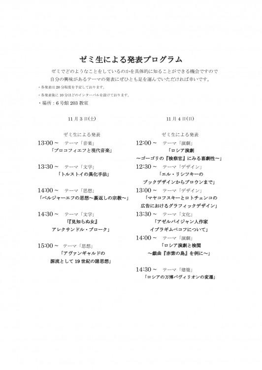 村田ゼミ紹介文 (最終版)-2