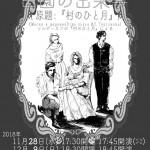 今年のロシア語劇のポスターです
