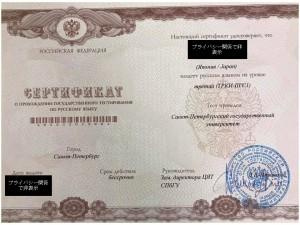 ТРКИ(第3レベル)の合格証明書