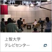 上智大学文学部テレビセンター