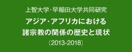 上智大学・早稲田大学共同研究 アジア・アフリカにおける諸宗教の関係の歴史と現状