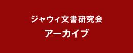 ジャウィ文書研究会アーカイブ
