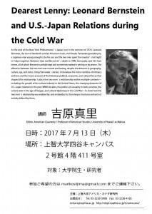 Yoshihara 170713