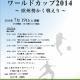 スクリーンショット(2014-12-12 11.25.14)