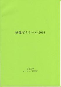 20150310映ゼミ