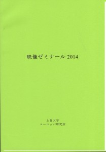 映ゼミ2014