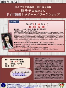 20180627原サチコさんポスター