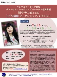 20190700原サチコさんポスター-1