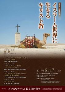 000644_上智講演会ポスター_A3web-1
