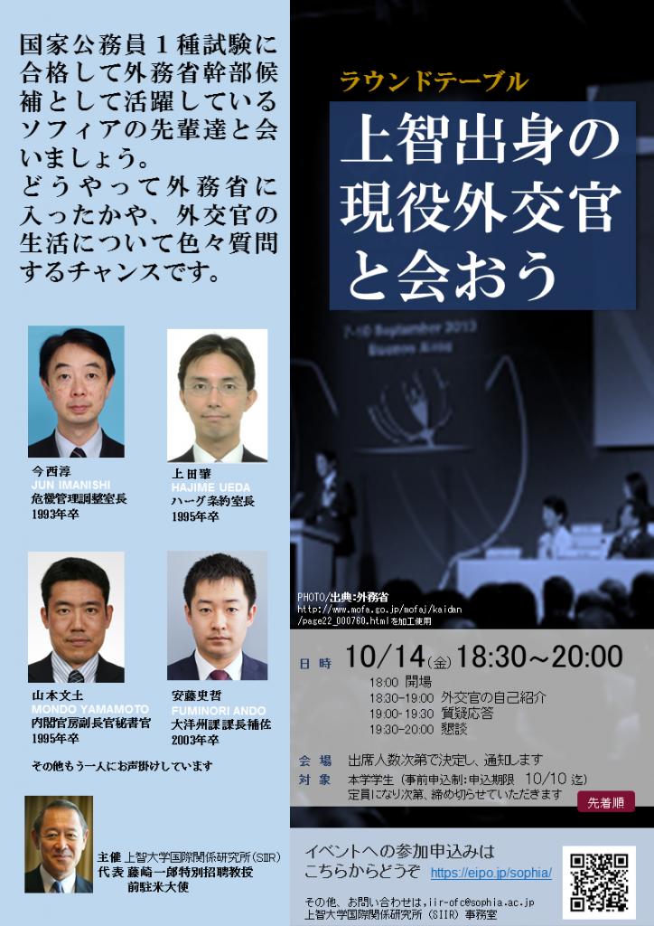第1回ラウンドテーブル「上智出身の現役外交官と会おう」を開催します ...