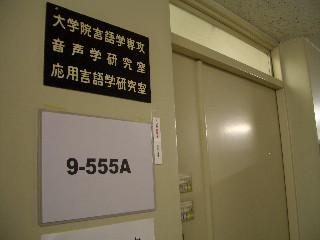Lab Entrance