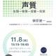 (音声研)11.8 講演会チラシ-1